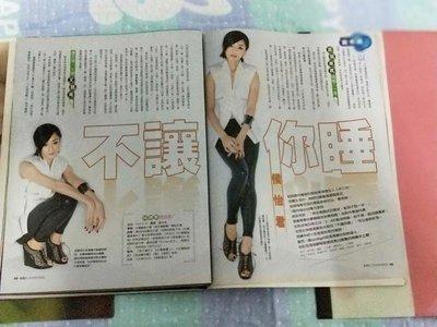 侯怡君 : 不讓你睡 為領殘障手冊的雙親拚命付出 雜誌內頁5頁 2010 年