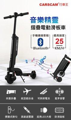 小青蛙數位 CARSCAM 行車王 F6 音樂精靈雙避震全折疊迷你電動滑板車( 6Ah) 滑板車 電動滑板車