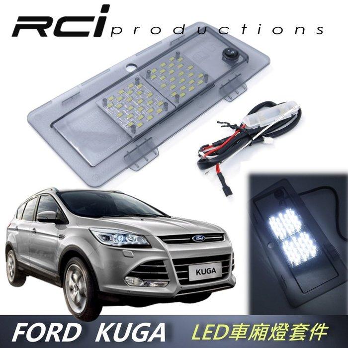 RC HID LED專賣店 福特 FORD KUGA LED 尾門燈 行李箱燈 後車廂燈 後門燈 總成式 C