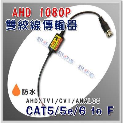 目擊者 HD 雙絞線 傳輸器 F端 CAT5 5e 6 網路線 防水適 DVR 監控 AHD 監視器 DIY 1080P