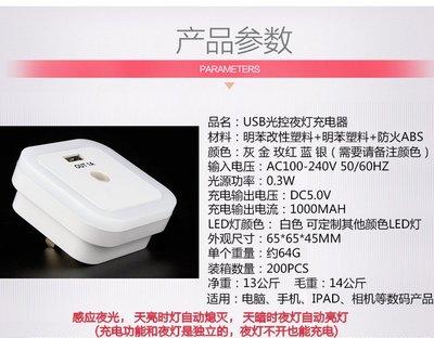 USB充電器 LED 光控小夜燈 床頭燈 光感燈 感應燈 充電座 充電線