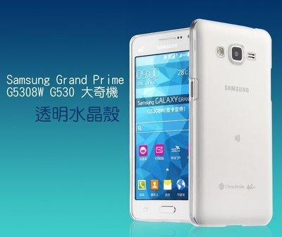 PHONE寶*Samsung Grand Prime G5308W 羽翼水晶保護殼 透明保護殼 硬殼