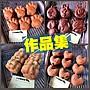 雞蛋糕粉/雞蛋糕預拌粉/脆皮雞蛋糕/創業體驗包/本店使用「水手牌麵粉」
