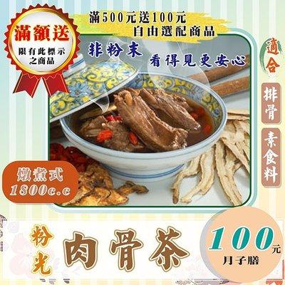 FC08【粉光▪肉骨茶】✔可素食▪夠量...