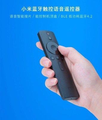 小米 藍芽語音遙控器 全新品 小米盒子3最強版 小米盒子4
