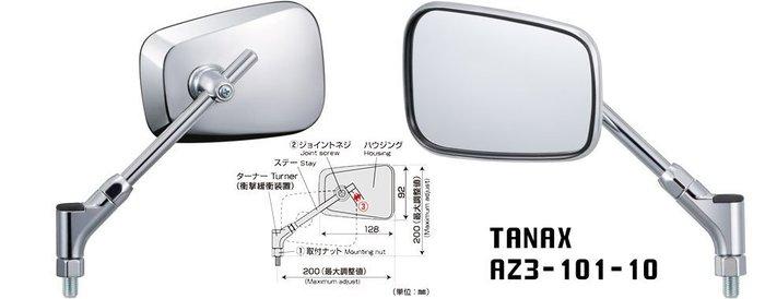 TANAX AZ3-101-10 電鍍 方形 後視鏡 後照鏡 10mm (CB1100 CB1300 CB400)