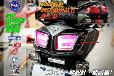 ☆麥可倉庫機車精品☆【KOSO BWSR 整合式 煞車燈組 尾燈組】非 BWS-R BR 大BR 後燈組 方向燈 燈匠