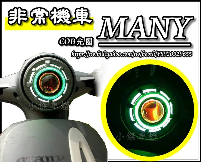 ╣小傑車燈精品╠全新 KYMCO MANY 酷炫 COB 紅藍 或 紫白光圈魚眼 大燈 送HID一組3500