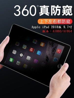 【防偷窺】Apple iPad 2018版 9.7吋 全屏 全膠 滿版 滿膠 玻璃保護貼A1893/A1954