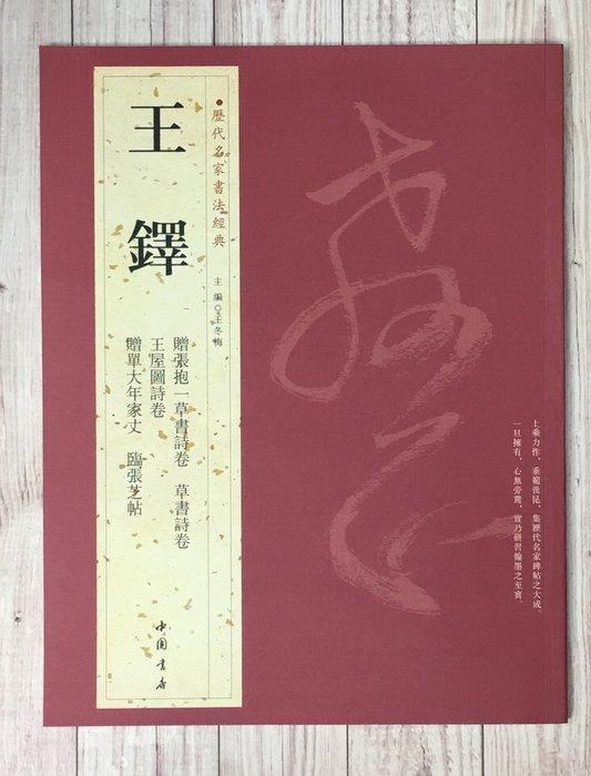 正大筆莊~『歷代名家書法經典 王鐸』字帖 書法 中國書房