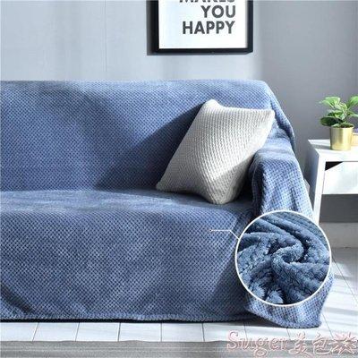 沙發罩 防貓抓沙發全蓋布巾北歐簡約毛絨毯通用萬能全包套沙發墊保護套罩 suger