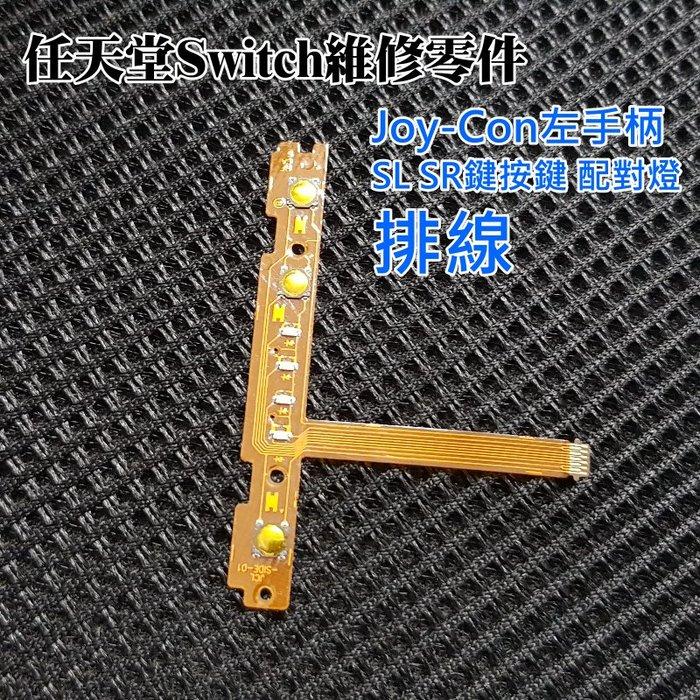 【台灣現貨】任天堂Switch維修零件(Joy-Con左手柄SL SR鍵按鍵 配對燈排線)#維修更換 手柄維修配件