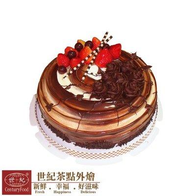 【世紀茶點外燴】【預購】 生日蛋糕 大理石巧克力 網路優惠全面88折【訂購後3天出貨】