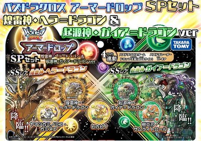 尼德斯Nydus 龍族拼圖 PAD 煌雷神 (光赫拉龍) 起源神 PADX 雷達 已和日本更換最新版 皆可使用
