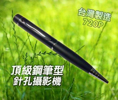 *商檢字號:D43419* 台灣製造 高清720P至尊頂級鋼筆攝影機/高清HD鋼筆針孔攝影機/警方/徵信社必備~