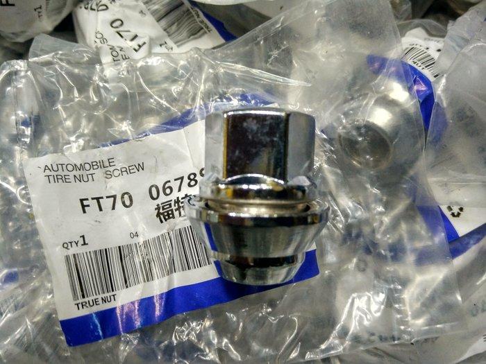 福特05-13年Focus.Mondeo鋁圈一體式強化螺絲母