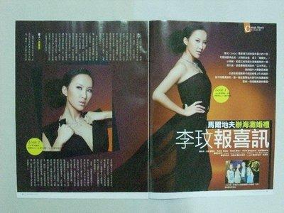 """李玟 {COCO} 報喜訊馬爾地夫辦海灘婚禮 """" 雜誌內頁4面 """" ♥2010年♥"""