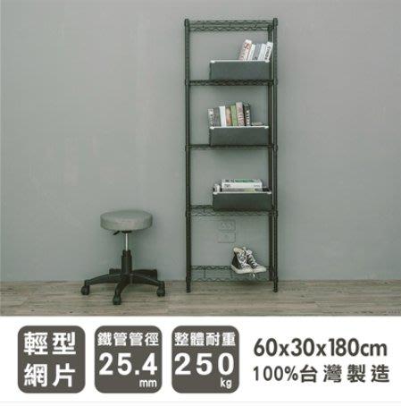 【免運】60x30x180cm輕型五層烤漆黑鐵架 /波浪架 /收納架/置物架/層架