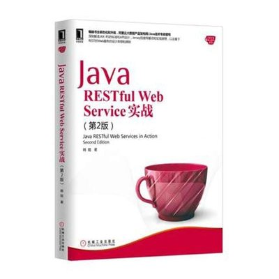 PW2【電腦】Java RESTful Web Service實戰(第2版)@wa63695