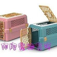【阿肥寵物生活】台灣精品-843可上開寵物外出籠-粉/犬˙貓˙兔皆適用