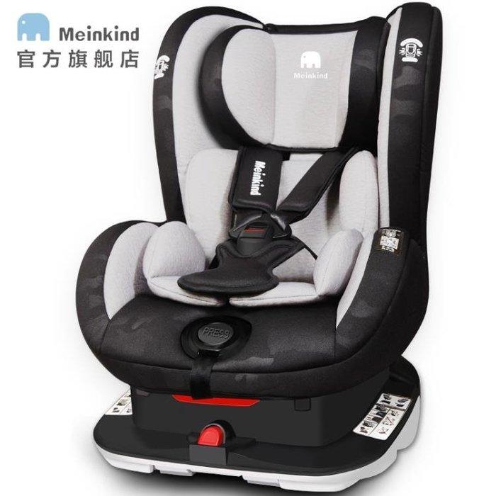 兒童安全座椅汽車用嬰兒座椅0-4-7歲汽車用可躺車載寶寶座椅 NMS