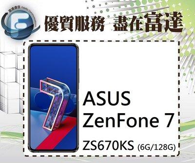 【全新直購價13800元】華碩 ASUS ZenFone 7 (ZS670KS) 5G 6G/128G