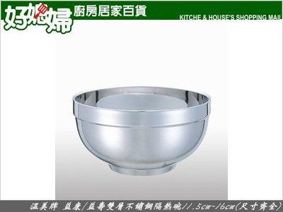 《好媳婦》『益壽/益康不銹鋼雙層隔熱碗11.5cm』健康耐用,另售12/13/14/16cm!