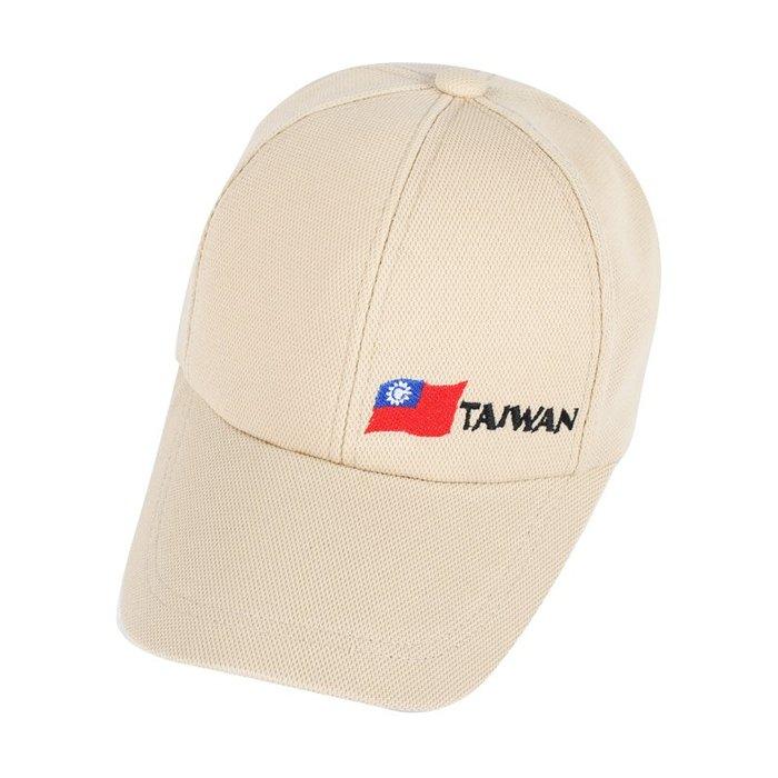 ☆二鹿帽飾☆(TAIWAN.國旗帽) /流行棒球帽/紀念帽/最新帽款帽簷加長型-台灣製(可客製化) 10.5cm-卡其色