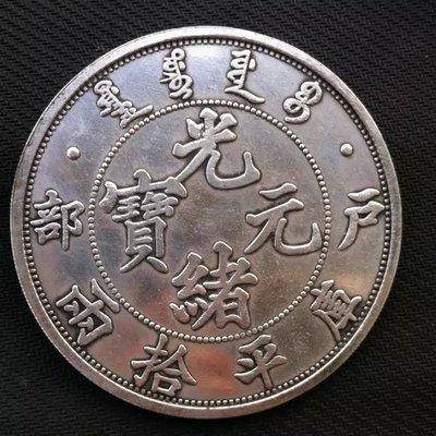 珍品古玩錢幣擺件十元面值銀圓 銀元大洋龍洋 光緒元寶戶部庫平拾二 大銀元收藏