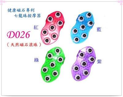 【白馬精品】專利新款,天然磁石七龍珠按摩器,帶磁性,不生鏽!台灣製,歡迎批發~