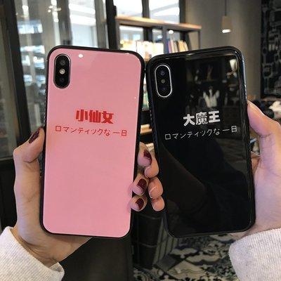 小仙女大魔王玻璃鏡面蘋果8plus手機...