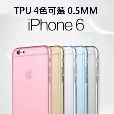 蘋果 Iphone6s/6s plus 透明 灰色 金色 玫瑰金 TPU 0.5mm