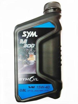【DIY天堂】【三陽原廠】M300 SL 15W40 四行程 0.8L 機油(SYM.YAMAHA.KYMCO)