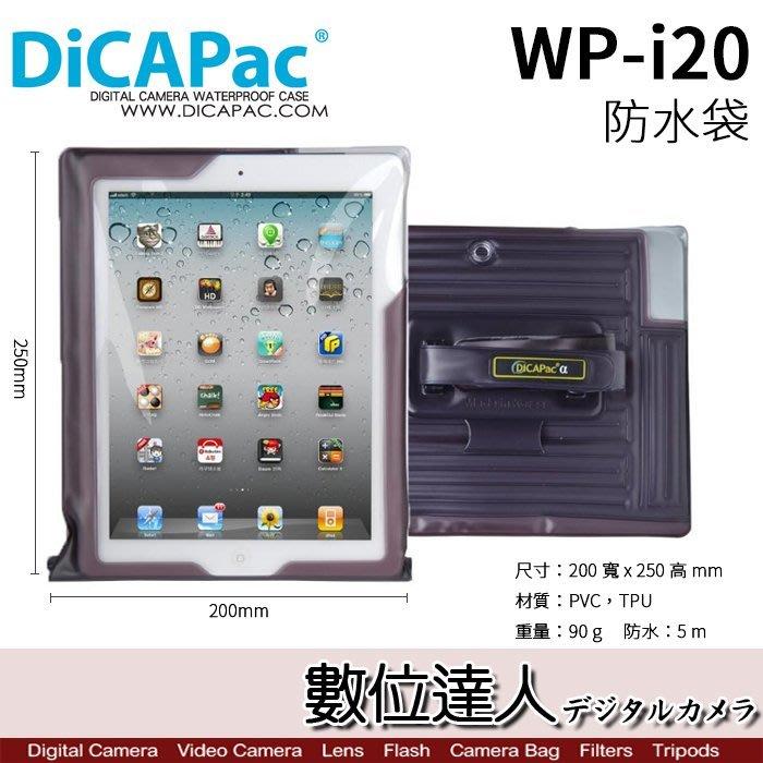 【數位達人】DicaPac WP-i20 WPi20 黑色 藍色  Apple iPad 用 防水袋 潛水袋