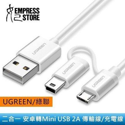 【妃小舖】綠聯/ US178 0.5米/ 2A 二合一 Micro/ Mini USB 傳輸線/ 充電線 穩定/ 安全 三星/ 小米 台南市