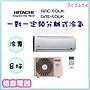 可議價~ HITACHI日立【RAC- 50UK/ RAS- 50UK】定...