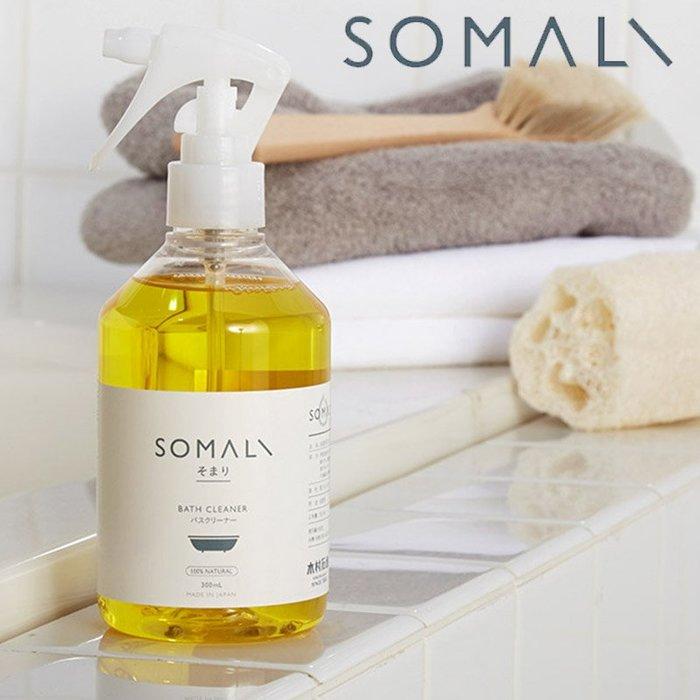 日本【木村石鹼】SOMALI 浴缸泡沫式清潔劑 300ml