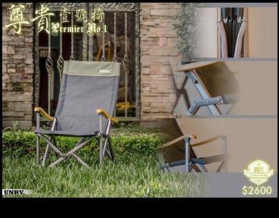 【山野賣客】 UNRV 尊爵椅 尊貴椅 大川 1號椅 小改款