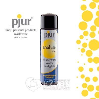 【伊莉婷】德國 Pjur Analyse Me 水性潤滑液 100ml PJ-11013