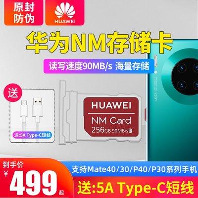 內存卡華為NM卡256G存儲P40/P30內存卡mate40/30/20/Pro/rs/X擴容nova5/5z/5i Pro/nova6se手機記憶卡高速擴展