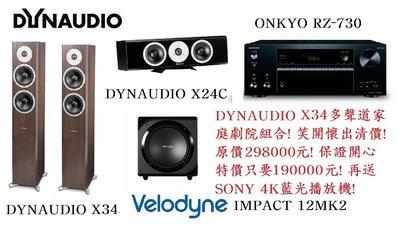 DYNAUDIO X34 多聲道家庭劇院組合! 瘋狂特賣啦! 台北桃園音響店推薦 勁迪音響推薦