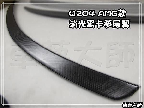 車藝大師☆批發專賣 BENZ 賓士 W204 C-CLASS AMG C200 C280 C300 尾翼 押尾 擾流板 消光黑 CARBON 卡夢