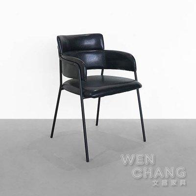 萊奇扶手椅 皮餐椅 兩色 CH088 *文昌家具*