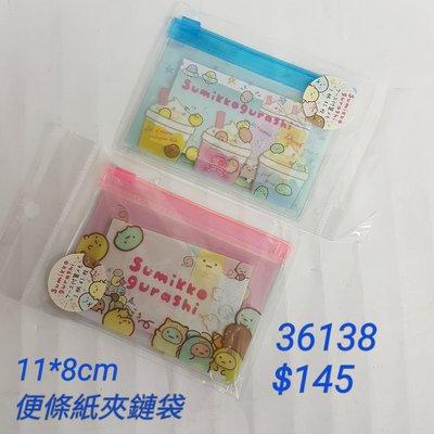 【日本進口】角落生物夾鏈袋(內附便利貼)$145 / 紅,藍