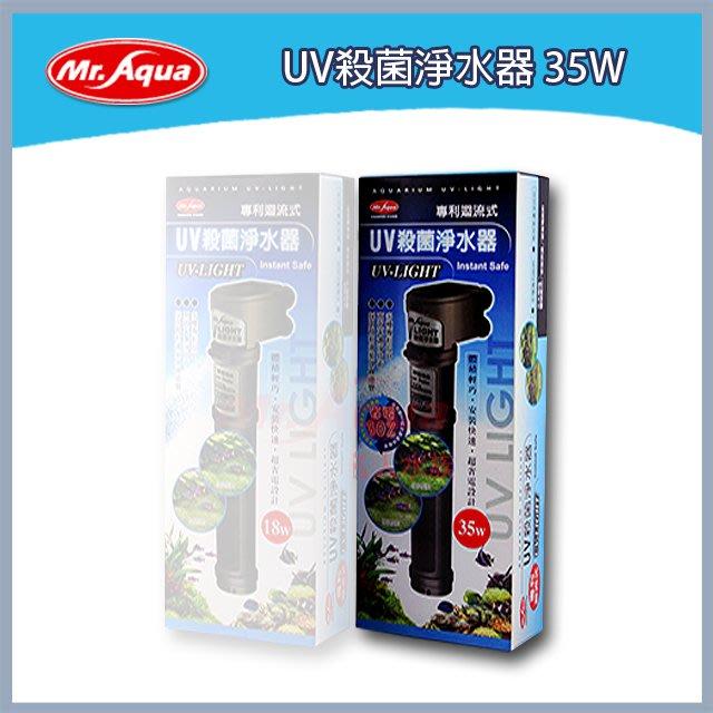 台北►►多彩水族◄◄台灣Mr.Aqua水族先生《UV 殺菌 淨水器 / 35W》除綠水、水黃、水色、除藻、殺菌