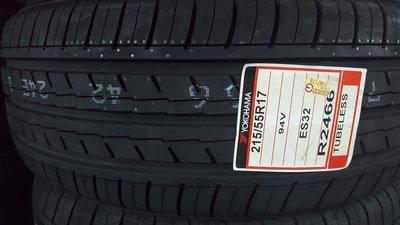+超鑫輪胎鋁圈+ YOKOHAMA 橫濱 ES32 ES-32 日本製 215/55-17 另有 AE50 PS4
