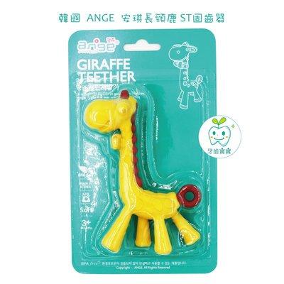 牙齒寶寶 韓國 ANGE 安琪長頸鹿 ST固齒器