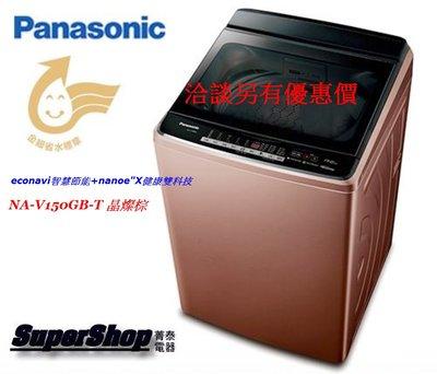 ☎『私訊更優惠』Panasonic【NA-V150GB】國際牌溫水機能15kg變頻直立洗衣機
