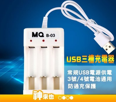 白色3號4號三槽電池usb充電器 電池充電器 電池充電 3槽位 AA AAA【神來也】