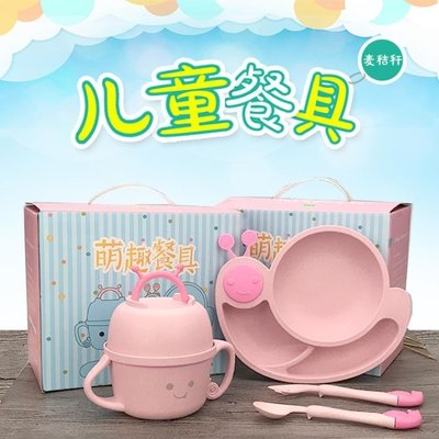 小麥秸稈餐具兒童碗防摔家用可愛卡通蝸牛餐盤創意幼兒園餐具套裝